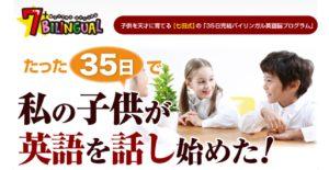 七田式英語
