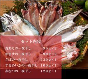 九州うまいもの干物