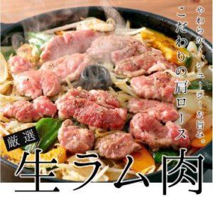 北海道生ラム肉