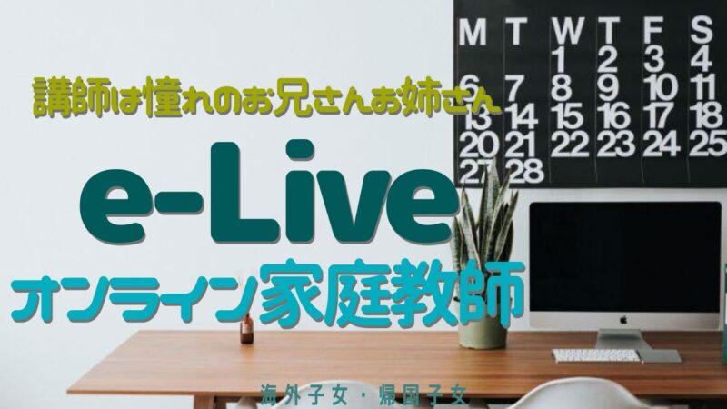 e-Liveオンライン家庭教師